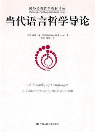 当代语言哲学导论