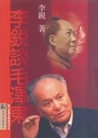李銳談毛澤東