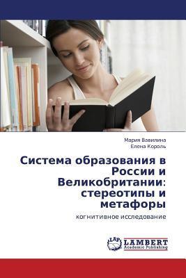 Sistema obrazovaniya v Rossii i Velikobritanii