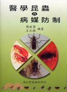 醫學昆蟲與病�...