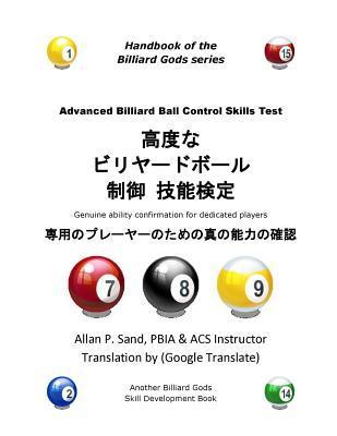 Advanced Billiard Ball Control Skills Test (Japanese)