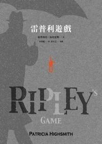 雷普利遊戲