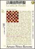 法蘭德斯棋盤