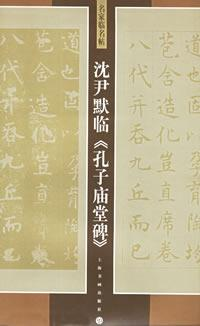 沈尹默临孔子庙堂碑