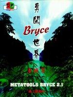 勇闖Bryce世界