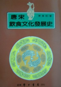 唐宋飲食文化發展史