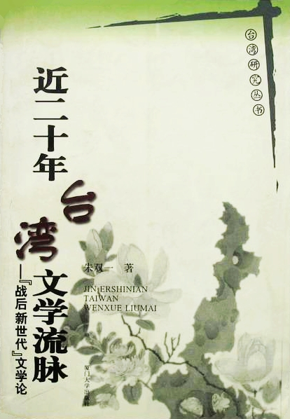 近二十年台湾文学流脉