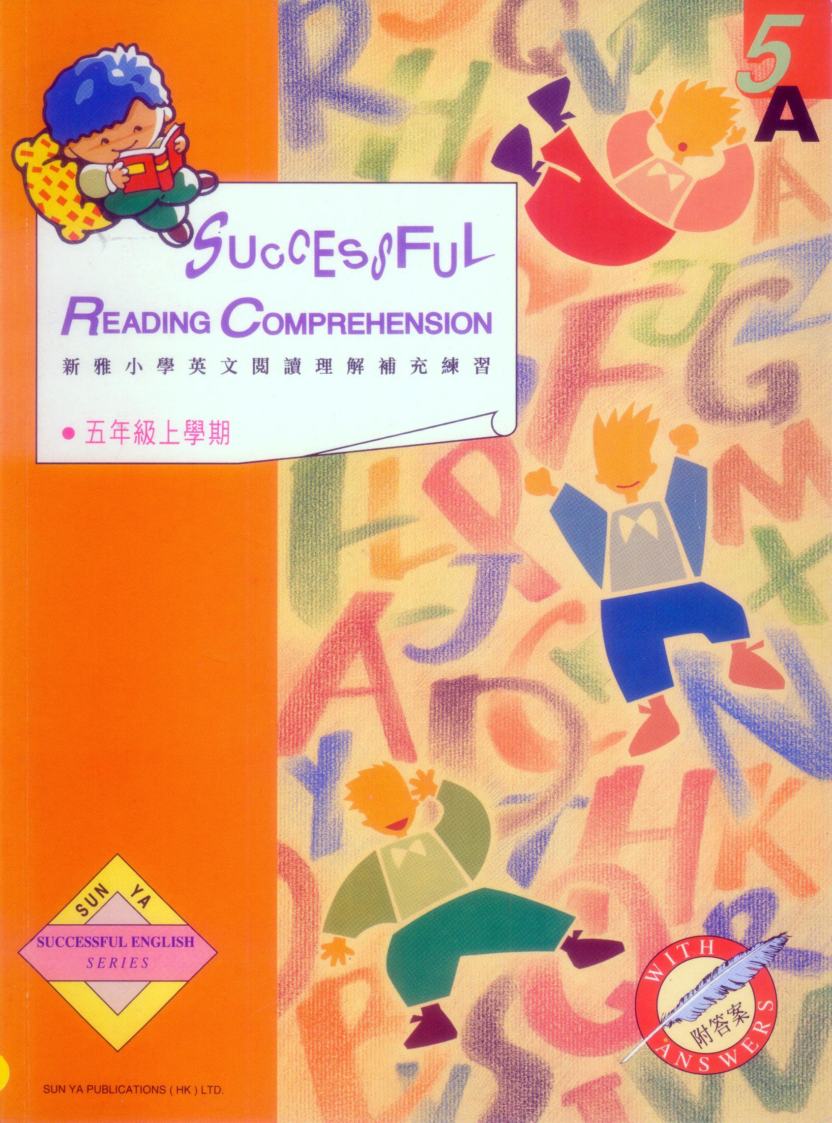 新雅小學英文閱讀理解補充練習5上
