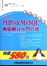 精通PHP 4.0 & My S...