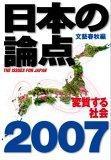 日本の論点2007 変質する社会