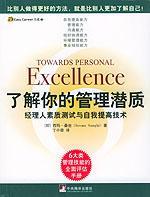 了解你的管理潛質 Towards personal Excellence