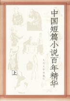 中国短篇小说百年精华