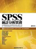 SPSS 統計分析實務(附光碟片)