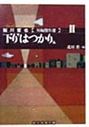 """下り""""はつかり""""―鮎川哲也短編傑作選〈2〉"""
