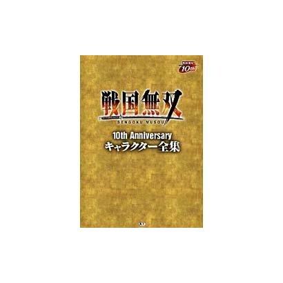 戦国無双10th Anniversaryキャラクター全集