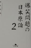 爆笑問題の日本原論 2