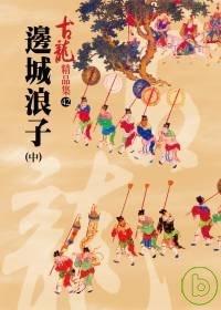 邊城浪子(中)精品集