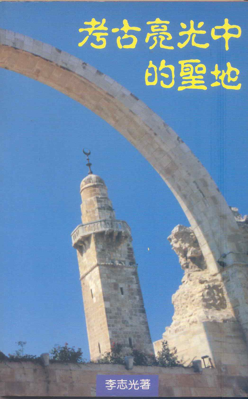 考古亮光中的聖地