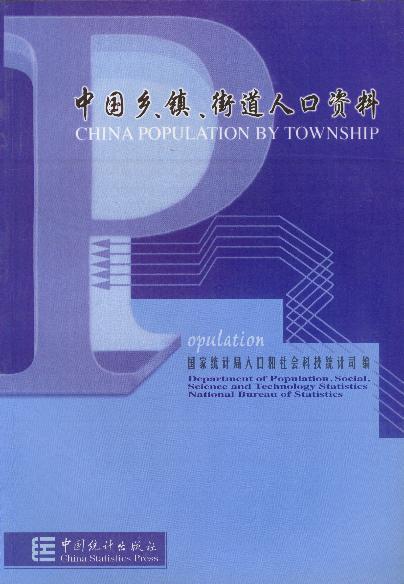 中国乡、镇、街道人口资料