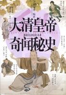 大清皇帝奇闻秘史