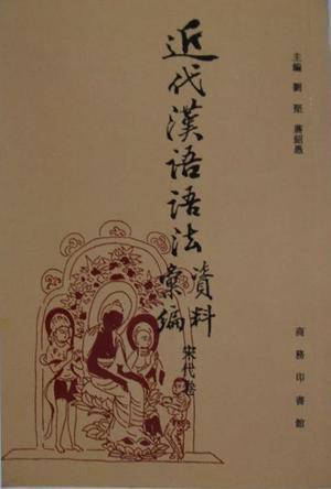 Jin dai Han yu yu fa zi liao hui bian