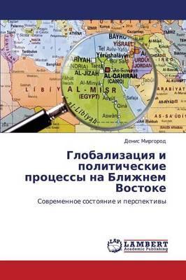 Globalizatsiya i politicheskie protsessy na Blizhnem Vostoke