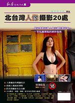 北台灣人像攝影20處