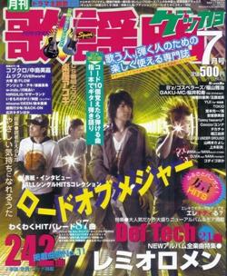 歌謡曲 2007-07