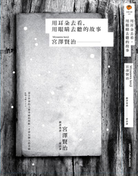 用耳朵去看、用眼睛去聽的故事:宮澤賢治