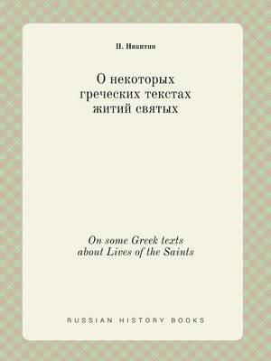 On Some Greek Texts about Lives of the Saints