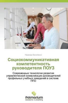 Sotsiokommunikativnaya kompetentnost' rukovoditelya POUZ