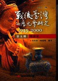 戰後台灣的歷史學研究(第五冊)