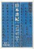 日本書紀〈3〉