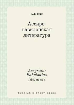 Assyrian-Babylonian Literature