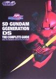 SDガンダムGGENERATION DS ザ・コンプリートガイド