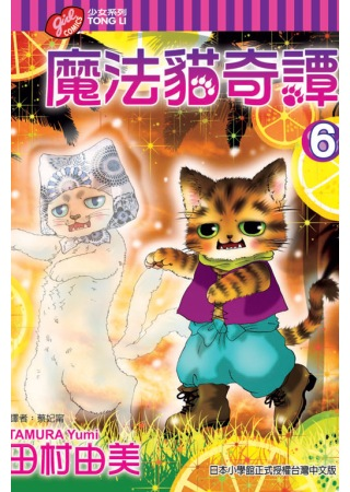 魔法貓奇譚 6