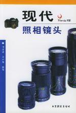 现代照相镜头