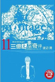 montage 三億元事件奇譚 11