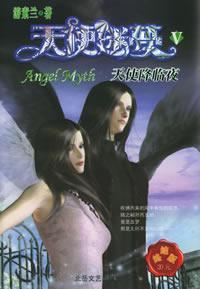 天使迷梦 天使降临夜