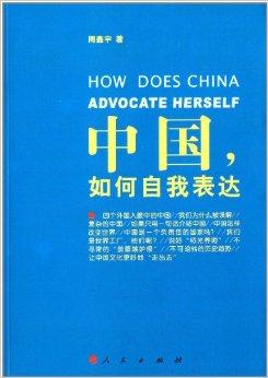 中国,如何自我表达