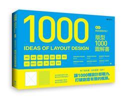 設計就該這麼好玩!版型 1000 圖解書