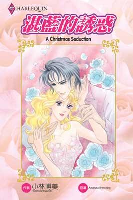 湛藍的誘惑 A Christmas Seduction