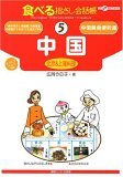 食べる指さし会話帳〈5〉中国