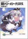 踊るベリー・メリー・クリスマス―フルメタル・パニック!