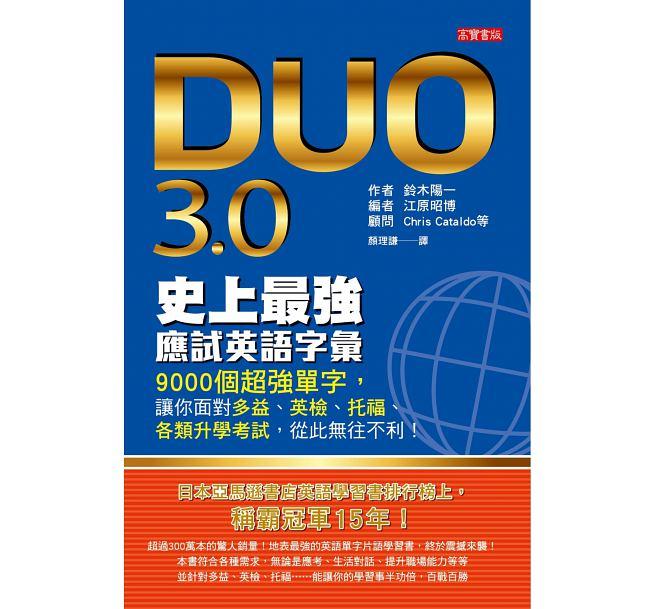 DUO 3.0 史上最強應試英語字彙