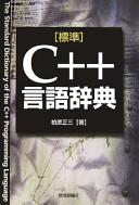 標準 C  言語辞典