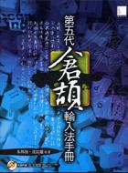 第五代倉頡輸入法手冊