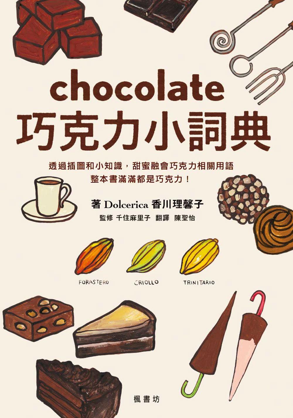 chocolate 巧克力小詞典