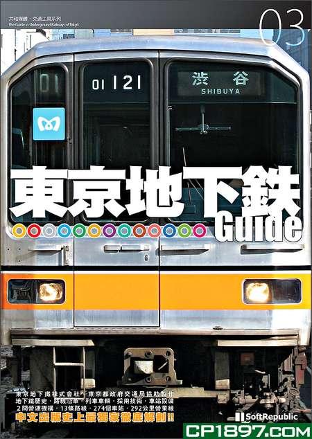 東京地下鐵 Guide