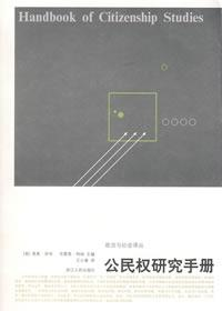 公民权研究手册